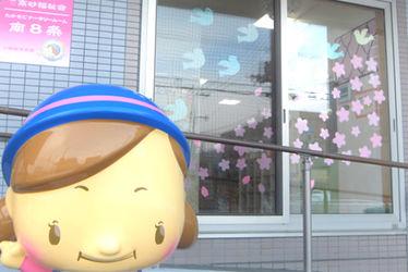 たかさごナーサリールーム南8条(北海道札幌市中央区)