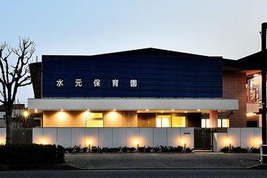 水元保育園(東京都葛飾区)