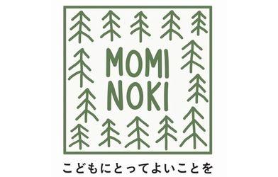 もみの木保育園長峰(東京都稲城市)