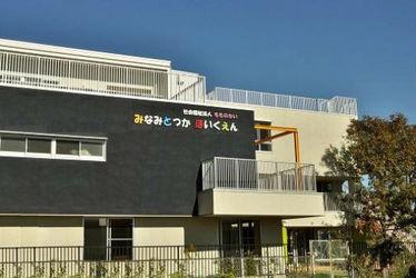 南戸塚保育園(神奈川県横浜市戸塚区)