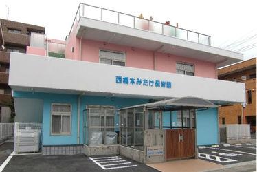 西橋本みたけ保育園(神奈川県相模原市緑区)