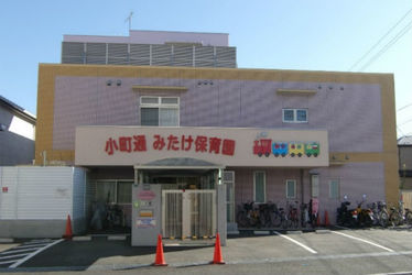 小町通みたけ保育園(神奈川県相模原市中央区)