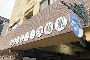 横浜そらいろ保育園(神奈川県横浜市西区)