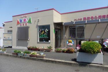 かしわ台あおぞら保育園(神奈川県海老名市)