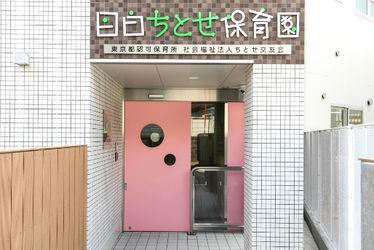 目白ちとせ保育園(東京都豊島区)