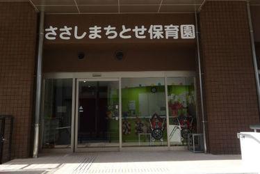 ささしまちとせ保育園(愛知県名古屋市中村区)