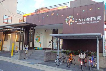 かなれ原保育園(愛知県名古屋市名東区)