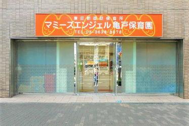 マミーズエンジェル亀戸保育園(東京都江東区)