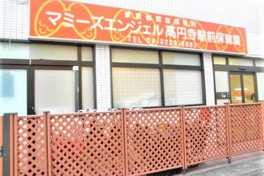 マミーズエンジェル高円寺駅前保育園(東京都杉並区)