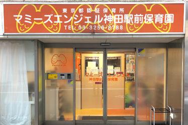 マミーズエンジェル神田駅前保育園(東京都千代田区)