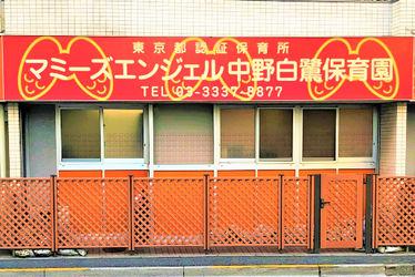 マミーズエンジェル中野白鷺保育園(東京都中野区)