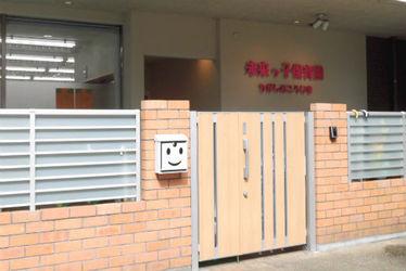 未来っ子保育園東向島園(東京都墨田区)