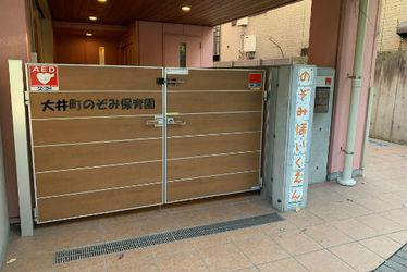 大井町のぞみ保育園(東京都品川区)
