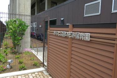 みなと公園のぞみ保育園(千葉県千葉市中央区)