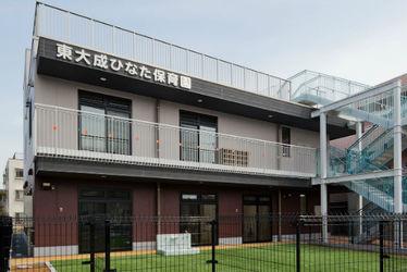 東大成ひなた保育園(埼玉県さいたま市北区)