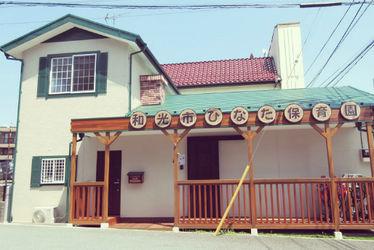和光市ひなた保育園(埼玉県和光市)