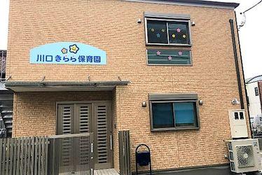 川口きらら保育園(埼玉県川口市)