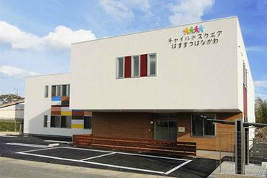 チャイルドスクエア浜松花川(静岡県浜松市中区)