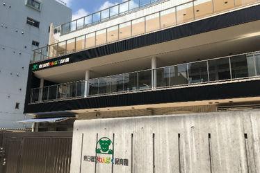 東日暮里わんぱく保育園(東京都荒川区)