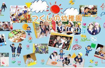 つくしの幼稚園(千葉県我孫子市)