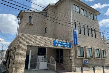 ヒーローズ保育園(兵庫県尼崎市)