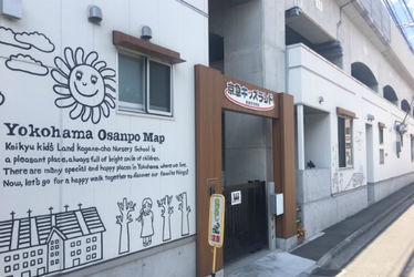 京急キッズランド黄金町保育園(神奈川県横浜市南区)