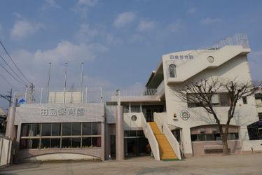 田島保育園(福岡県福岡市城南区)