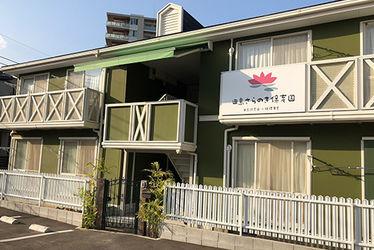 小規模保育園 田島さらのき保育園(福岡県福岡市城南区)