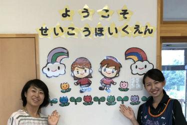 星虹保育園(千葉県印西市)