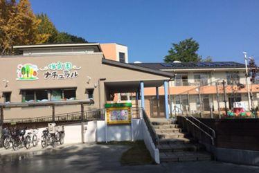 保育園ナチュラル(埼玉県さいたま市緑区)