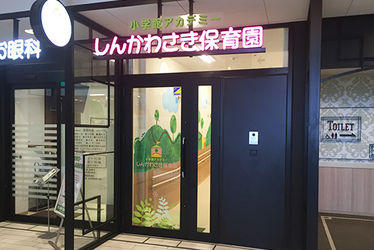 小学館アカデミーしんかわさき保育園(神奈川県川崎市幸区)