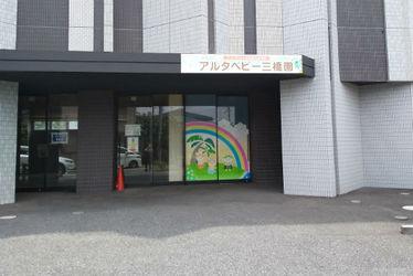 アルタベビー三橋園(埼玉県さいたま市大宮区)