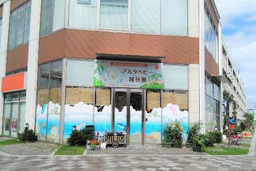 アルタベビー越谷園(埼玉県越谷市)