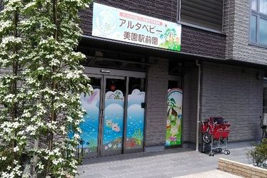 アルタベビー美園駅前園(埼玉県さいたま市緑区)