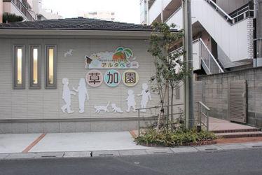 アルタベビー草加園(埼玉県草加市)