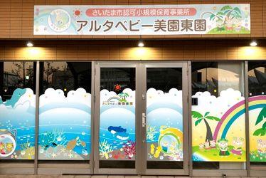 アルタベビー美園東園(新設)(埼玉県さいたま市緑区)