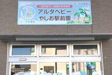 アルタベビーやしお駅前園(新設)(埼玉県八潮市)