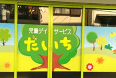 児童デイサービスだいち(兵庫県西宮市)
