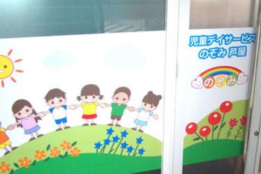 児童デイサービスのぞみ芦屋(兵庫県芦屋市)