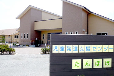 児童発達支援センターたんぽぽ(兵庫県たつの市)