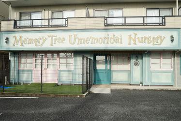 memorytree梅森台保育園(愛知県日進市)