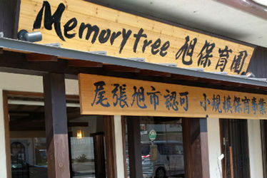 Memory tree旭保育園(愛知県尾張旭市)