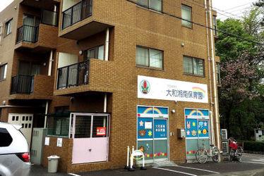 大和湘南保育園(神奈川県大和市)