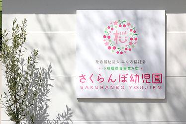 さくらんぼ幼児園(愛知県名古屋市南区)