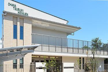 オハナ鶴見保育園(神奈川県横浜市鶴見区)