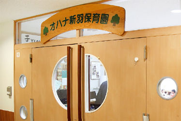 オハナ新羽保育園(神奈川県横浜市港北区)