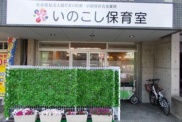 小規模保育事業所いのこし保育室(愛知県名古屋市名東区)