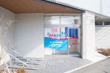 さくらうみ保育園鵠沼橘園(神奈川県藤沢市)