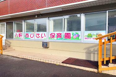 八軒あじさい保育園(北海道札幌市西区)