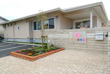 スマイル保育園(熊本県熊本市南区)